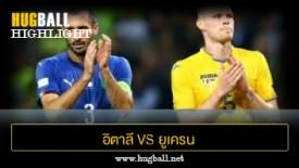 ไฮไลท์ฟุตบอล อิตาลี 1-1 ยูเครน