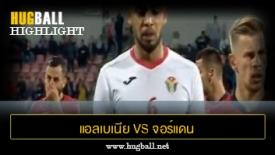 ไฮไลท์ฟุตบอล แอลเบเนีย 0-0 จอร์แดน