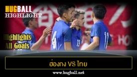 ไฮไลท์ฟุตบอล ฮ่องกง 0-1 ไทย