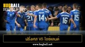 ไฮไลท์ฟุตบอล ฝรั่งเศส 2-2 ไอซ์แลนด์