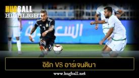 ไฮไลท์ฟุตบอล อิรัก 0-4 อาร์เจนตินา
