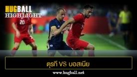 ไฮไลท์ฟุตบอล ตุรกี 0-0 บอสเนีย เฮอร์เซโกวีนา
