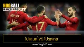 ไฮไลท์ฟุตบอล โปแลนด์ 2-3 โปรตุเกส