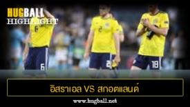 ไฮไลท์ฟุตบอล อิสราเอล 2-1 สกอตแลนด์