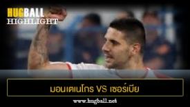 ไฮไลท์ฟุตบอล มอนเตเนโกร 0-2 เซอร์เบีย