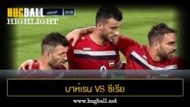 ไฮไลท์ฟุตบอล บาห์เรน 0-1 ซีเรีย