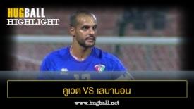 ไฮไลท์ฟุตบอล คูเวต 1-0 เลบานอน