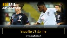 ไฮไลท์ฟุตบอล โครเอเชีย 0-0 อังกฤษ