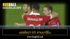 ไฮไลท์ฟุตบอล มอลโดวา 2-0 ซานมารีโน