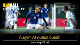 ไฮไลท์ฟุตบอล กัมพูชา 2-2 ติมอร์ตะวันออก