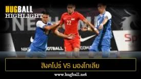 ไฮไลท์ฟุตบอล สิงคโปร์ 2-0 มองโกเลีย