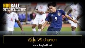 ไฮไลท์ฟุตบอล ญี่ปุ่น 3-0 ปานามา