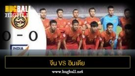 ไฮไลท์ฟุตบอล จีน 0-0 อินเดีย