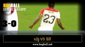 ไฮไลท์ฟุตบอล เปรู 3-0 ชิลี