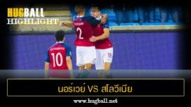 ไฮไลท์ฟุตบอล นอร์เวย์ 1-0 สโลวีเนีย