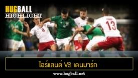 ไฮไลท์ฟุตบอล ไอร์แลนด์ 0-0 เดนมาร์ก