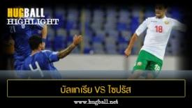 ไฮไลท์ฟุตบอล บัลแกเรีย 2-1 ไซปรัส