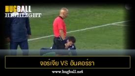 ไฮไลท์ฟุตบอล จอร์เจีย 3-0 อันดอร์รา