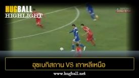 ไฮไลท์ฟุตบอล อุซเบกิสถาน 2-0 เกาหลีเหนือ