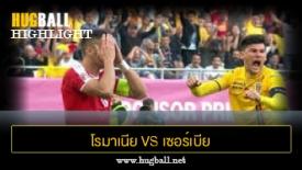 ไฮไลท์ฟุตบอล โรมาเนีย 0-0 เซอร์เบีย