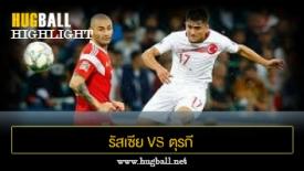 ไฮไลท์ฟุตบอล รัสเซีย 2-0 ตุรกี