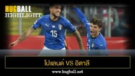 ไฮไลท์ฟุตบอล โปแลนด์ 0-1 อิตาลี