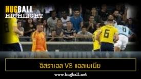 ไฮไลท์ฟุตบอล อิสราเอล 2-0 แอลเบเนีย