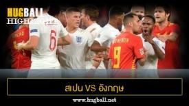 ไฮไลท์ฟุตบอล สเปน 2-3 อังกฤษ