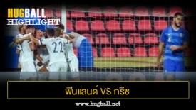 ไฮไลท์ฟุตบอล ฟินแลนด์ 2-0 กรีซ