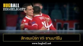 ไฮไลท์ฟุตบอล ลักเซมเบิร์ก 3-0 ซานมารีโน