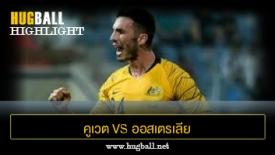 ไฮไลท์ฟุตบอล คูเวต 0-4 ออสเตรเลีย