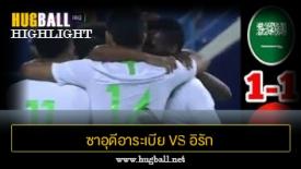 ไฮไลท์ฟุตบอล ซาอุดีอาระเบีย 1-1 อิรัก