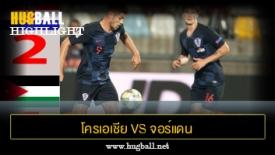 ไฮไลท์ฟุตบอล โครเอเชีย 2-1 จอร์แดน