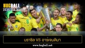ไฮไลท์ฟุตบอล บราซิล 1-0 อาร์เจนตินา