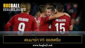 ไฮไลท์ฟุตบอล เดนมาร์ก 2-0 ออสเตรีย