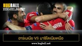 ไฮไลท์ฟุตบอล อาร์เมเนีย 4-0 มาซิโดเนีย