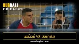 ไฮไลท์ฟุตบอล นอร์เวย์ 1-0 บัลแกเรีย