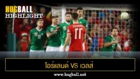 ไฮไลท์ฟุตบอล ไอร์แลนด์ 0-1 เวลส์