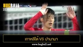 ไฮไลท์ฟุตบอล เกาหลีใต้ 2-2 ปานามา