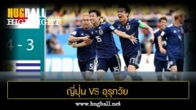 ไฮไลท์ฟุตบอล ญี่ปุ่น 4-3 อุรุกวัย