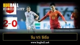 ไฮไลท์ฟุตบอล จีน 2-0 ซีเรีย