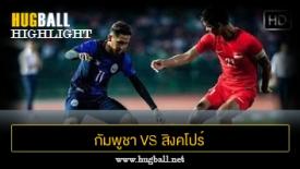 ไฮไลท์ฟุตบอล กัมพูชา 1-2 สิงคโปร์
