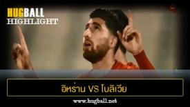 ไฮไลท์ฟุตบอล อิหร่าน 2-1 โบลิเวีย
