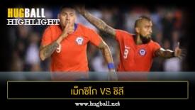 ไฮไลท์ฟุตบอล เม็กซิโก 0-1 ชิลี