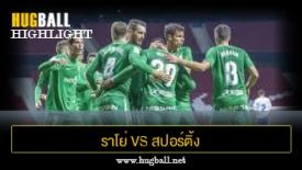ไฮไลท์ฟุตบอล ราโย่ มายาดาฮองด้า 1-1 สปอร์ติ้ง คิฆอน