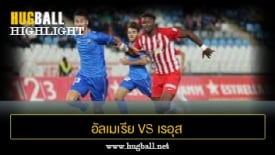 ไฮไลท์ฟุตบอล อัลเมเรีย 3-1 เรอุส เดปอร์ติอู