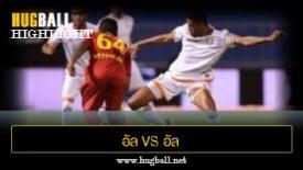 ไฮไลท์ฟุตบอล อัล ฮาเซม 2-1 อัล กาดาซิย่า