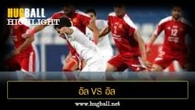 ไฮไลท์ฟุตบอล อัล เวห์ด้า 2-1 อัล เฟฮา