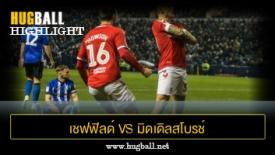 ไฮไลท์ฟุตบอล เชฟฟิลด์ เว้นส์เดย์ 1-2 มิดเดิลสโบรช์