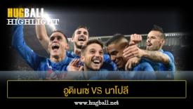 ไฮไลท์ฟุตบอล อูดิเนเซ่ 0-3 นาโปลี